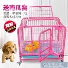 狗籠子小型犬 中型大型犬金毛幼犬 泰迪博美寵物狗籠子室內帶廁所 快速出貨YJT快速出貨