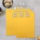 【珍昕】台灣製 A4黃牛皮公文封(1包3入)(長約32.5cmx寬約23.6cm)/中式信封/黃牛皮/牛皮公文封/信封袋