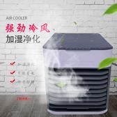 新款迷妳冷風機家用 水冷氣 迷妳便攜式二代加濕器 迷妳空調扇移動式