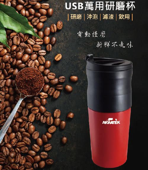 USB咖啡四合一電動慢磨隨身杯(研磨/沖泡/過濾/飲用)