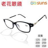 老花眼鏡 超輕鏡腳彈性老花 細框簡約黑眼鏡 佩戴舒適 閱讀眼鏡 高硬度耐磨鏡片 配戴不暈眩