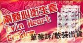 【滿199免運/附發票】144入 兩顆心保險套 草莓味避孕套 家庭號大包裝衛生套