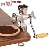 手動304不銹鋼研磨機家用手搖研磨咖啡豆機五谷雜糧磨胡椒粉 NMS初色家居館