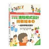 實踐創意(小學生進階程式設計挑戰繪本4)一起來學程式設計(書末附指導者教學建議)