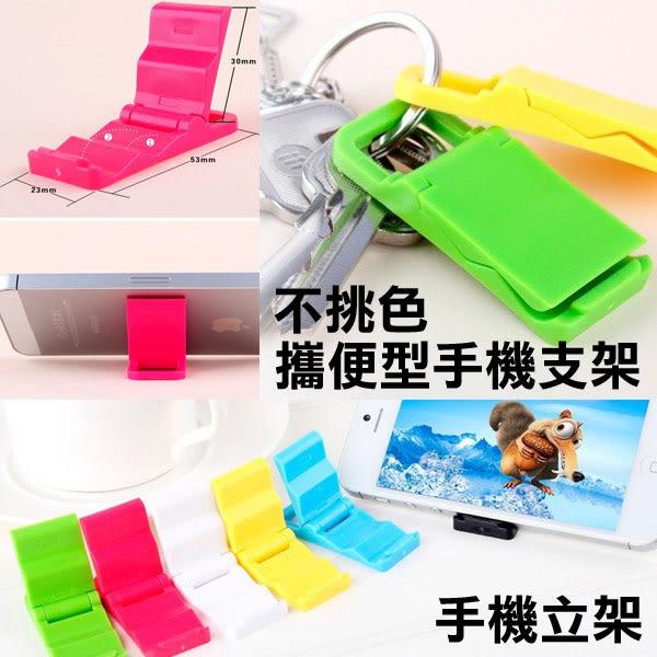 【現貨】彩色摺疊手機架 二段式手機架 固定架 手機座 手機支架 鑰匙圈 不挑色