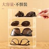 多格眼鏡收納盒透明多層墨鏡陳列架防塵創意【古怪舍】