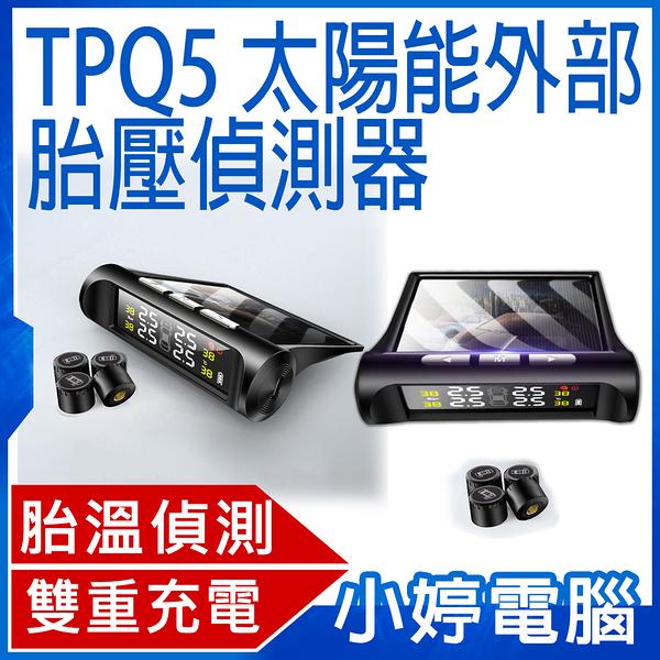 【免運+3期零利率】福利品出清 TP-Q5 外部太陽能胎壓胎溫偵測器 發動開機/安裝簡單/降油耗