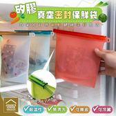 矽膠真空密封保鮮袋 食品密封袋 冰箱食物水果冷凍收納袋 1000ML 4色可選【AB111】《約翰家庭百貨