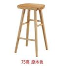 酒吧椅北歐吧臺椅高腳凳酒吧椅家用實木吧臺凳子現代簡約創意前臺高腳凳 LX春季新品