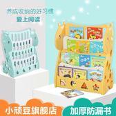 書架 書櫃 小頑豆兒童書架寶寶書架簡易幼兒園圖書架小孩書櫃塑料卡通繪本架T 萬聖節