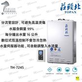 莊頭北熱水器 24公升 強排熱水器 TH-7245FE 超大出水量  數位恆溫附溫控器