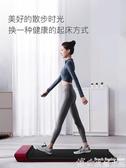 跑步機 生態鏈WalkingPad走步機宿舍折疊健身房專用跑步機家用款小型 LX 博世旗艦
