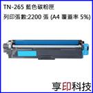 【享印科技】Brother TN-265C 藍色副廠高容量碳粉匣 適用 HL-3170CDW/MFC-9330CDW