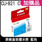 CANON CLI-821 正原廠墨水匣 (藍色)