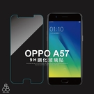 9H 鋼化玻璃 OPPO A57 5.2吋 手機 螢幕保護貼 防刮 防爆 鋼化 玻璃貼 膜 貼 半版 非滿版