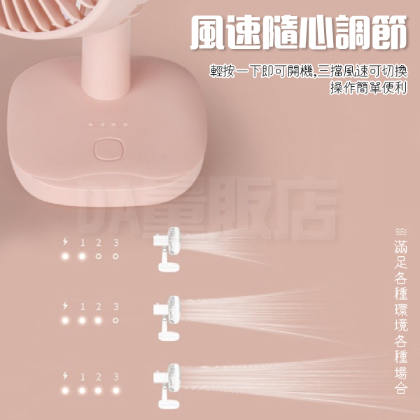 五吋大扇面 電風扇 多角度擺頭 桌上型 靜音風扇 涼風扇 USB充電風扇 白色(80-3591)