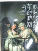【書寶二手書T3/藝術_DE6】歐洲啟蒙和革命時期_大都會博物館美術全集7