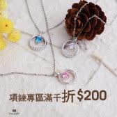 HAPPY  TEACHER'S DAY,專區滿千折$200