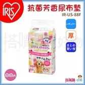 日本 IRIS『抗菌芳香尿布墊(88片)』IR-US-88F【搭嘴購】