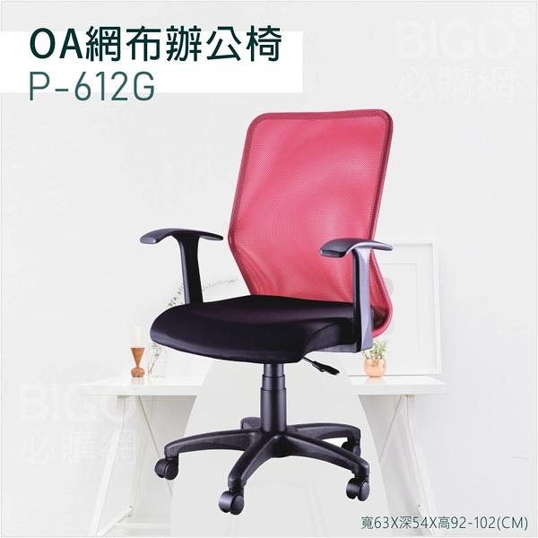 ▶辦公嚴選◀ P-612G紅 OA網布辦公椅 電腦椅 主管椅 書桌椅 會議椅 家用椅 透氣網布椅 滾輪椅