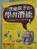【書寶二手書T6/親子_LIE】改變孩子的學習潛能_金松恩