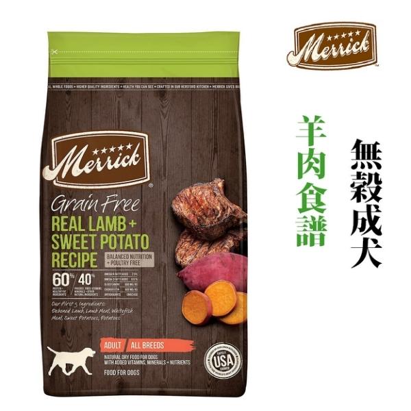 ◆MIX米克斯◆美國 Merrick奇跡 成犬無穀羊肉 10LB 犬飼料