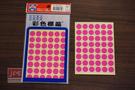 [華麗牌] WL-203彩色標籤-螢光系列(共5色可選)