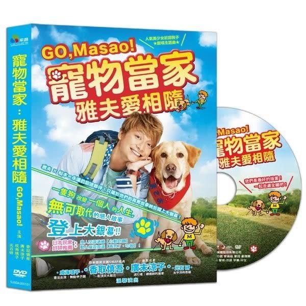 寵物當家 雅夫愛相隨 DVD(購潮8)