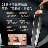石墨烯射頻美容儀器家用法令紋提拉緊致臉部導入按摩器多功能 雙十一特惠