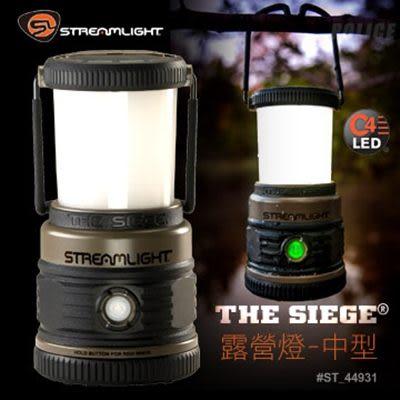 Streamlight The Siege 中型露營燈#44931【AH14069】i-Style居家生活
