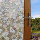 居家無膠靜電玻璃貼膜 防曬貼紙-鵝卵石 半島良品