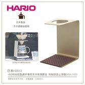 *免運*日本HARIO V60時尚鋁製濾杯專用手沖架尊爵金 附咖啡壺止滑墊 (VSA-1GD)