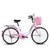 自行車成人女式通勤城市復古淑女學生休閒輕便車淑女單車igo 全館免運