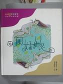 【書寶二手書T2/兒童文學_YEV】風姑娘_曾陽晴
