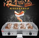扒爐煎台 商用手抓餅機器面餅擺攤設備平板鐵板燒煎烤魷魚冷面機台式電扒爐  DF 城市科技