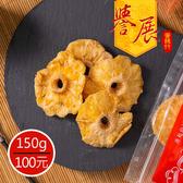 【譽展蜜餞】土鳳梨花/150g/100元