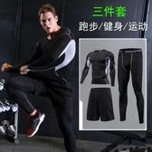 健身服男套裝三件套速干籃球緊身衣跑步運動套裝訓練服健身房秋冬 【萬聖夜來臨】