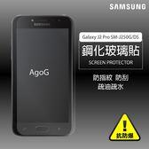保護貼 玻璃貼 抗防爆 鋼化玻璃膜Galaxy J2 Pro螢幕保護貼 SM-J250G/DS