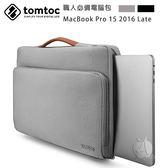 【A Shop】Tomtoc 職人必備 適用於 15  吋 Apple MacBook Pro 2016 - 2018 電腦包