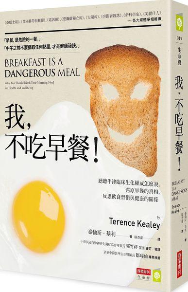 我,不吃早餐!聽聽牛津臨床生化權威怎麼說,還原早餐的真相,反思飲食習慣與健康...