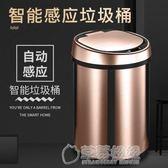 智能感應式不銹鋼垃圾箱歐式創意家用客廳電動電子自動感應垃圾桶   草莓妞妞