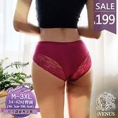 內褲-永恆誓約-iVenus舒適包覆隱形無痕透膚蕾絲低腰大尺碼三角女內褲M-3XL玩美維納斯 平價內褲