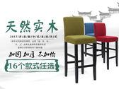 吧檯椅實木酒吧椅現代簡約吧凳創意歐式靠背高腳凳家用TW免運
