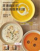 (二手書)渡邊麻紀的湯品與燉煮料理:藍帶廚藝學院名師親自傳授
