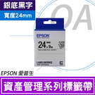 【高士資訊】EPSON 24mm LK-6SBE 銀底黑字 原廠 盒裝 防水 標籤帶