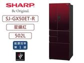 ↙0利率/送安裝↙SHARP 夏普502L 1級能效 自動除菌離子 變頻六門冰箱SJ-GX50ET-R【南霸天電器百貨】