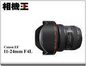 ★相機王★Canon EF 11-24mm F4 L USM 平行輸入