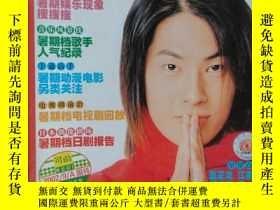 二手書博民逛書店上海電視罕見2002-9A週刊 封面吳建豪 封底杜德偉Y2675