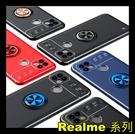 【萌萌噠】Realme 8 C21 新款流光指環扣 360度旋轉支架 磁吸車載 全包防摔軟殼 手機殼 手機套