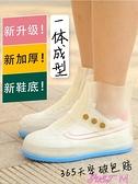 雨鞋套雨鞋套男女鞋套防水雨天防雨鞋套防滑加厚耐磨兒童戶外雨鞋套學生 JUST M